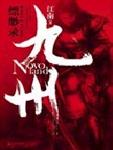 九州·缥缈录Ⅰ·蛮荒