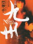 九州·缥缈录Ⅱ