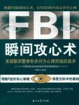FBI瞬间攻心术
