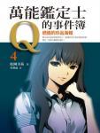 万能鉴定士Q的事件簿4