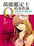万能鉴定士Q的事件簿5